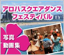 アロハスクエアダンス写真・動画集