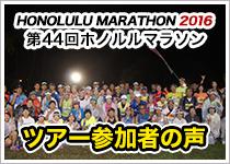 2016ホノルルマラソン参加者の声