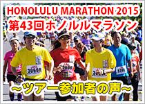 2015ホノルルマラソン参加者の声
