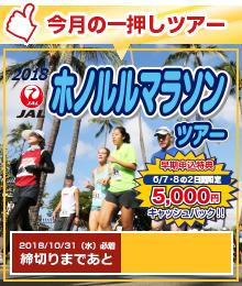 今月の一押しツアー JALホノルルマラソンツアー2019