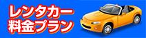 ダラーレンタカー・料金プラン
