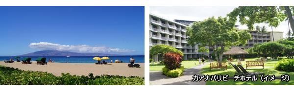 カアナパリビーチホテル(イメージ)