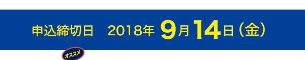 申込締切日2018年9月14日(金)