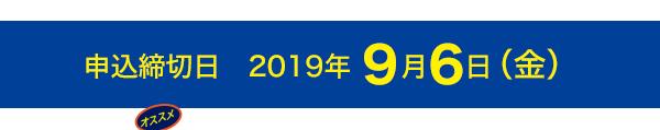 申込締切日2019年9月6日(金)