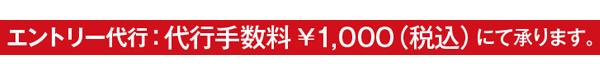 エントリー代行:代行手数料¥1,000(税込)にて承ります。