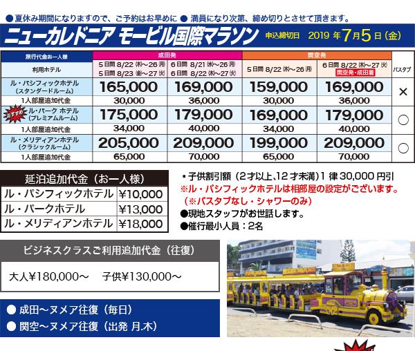 旅行代金、申込締切日は2019年7月5日(金曜日)です。