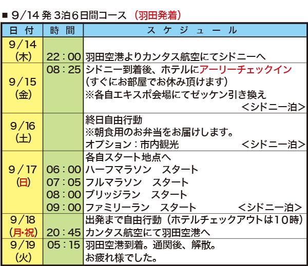 9/14発3泊6日間コース(羽田発着)
