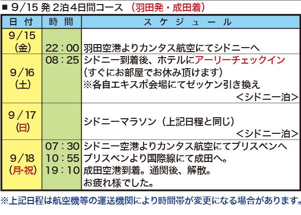 9/15発2泊4日間コース(羽田発・成田着)