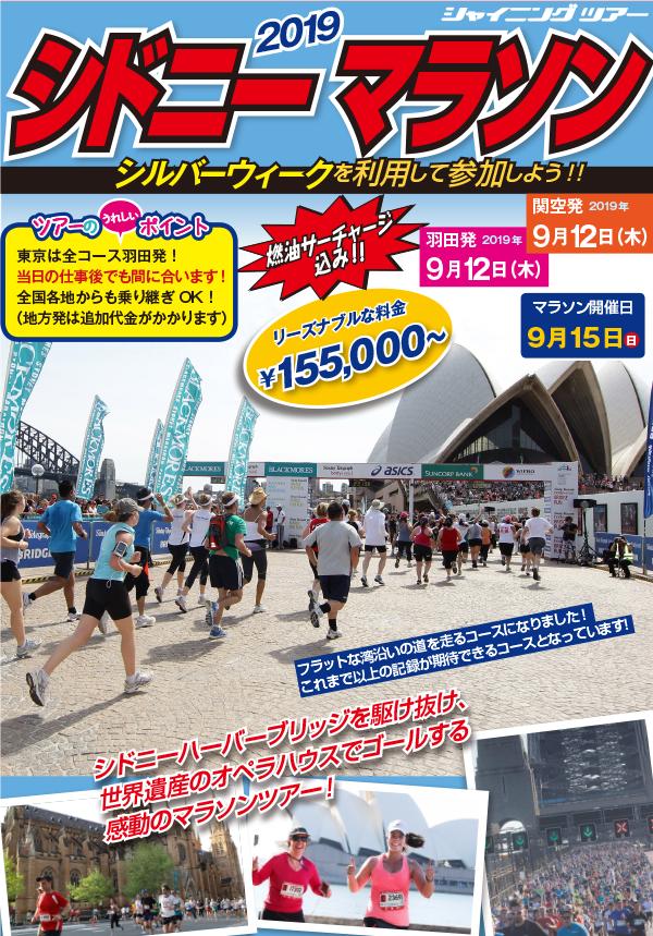 シドニーマラソン2019