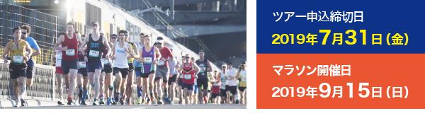 ツアー申込締切日2019年7月31日(金)、マラソン開催日2019年9月15日(日)