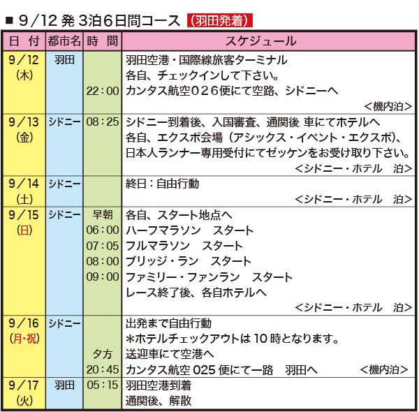 9/12発3泊6日間コース(羽田発着)