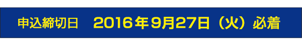 ツアー申込締切9月27日(火)必着