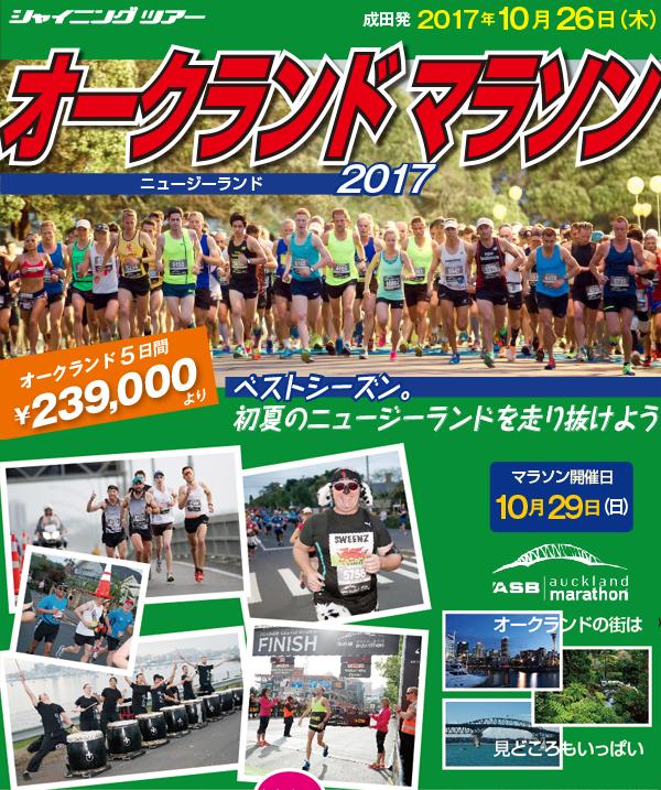 オークランドマラソン2017