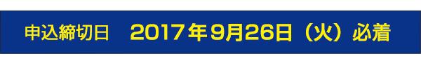 申込締切日2017年9月26日(火)必着