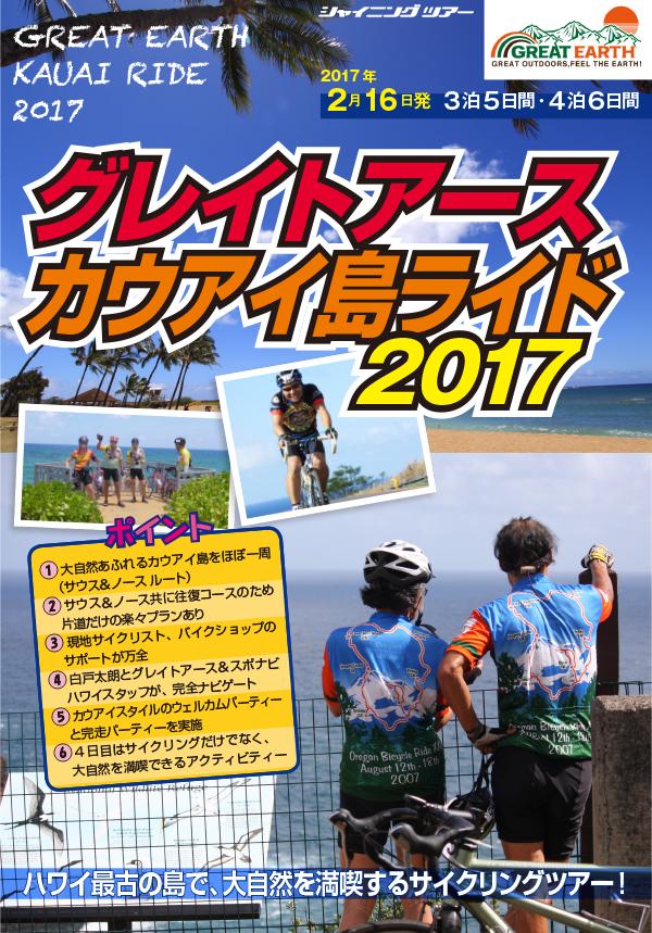 グレイトアース・カウアイ島ライド2017