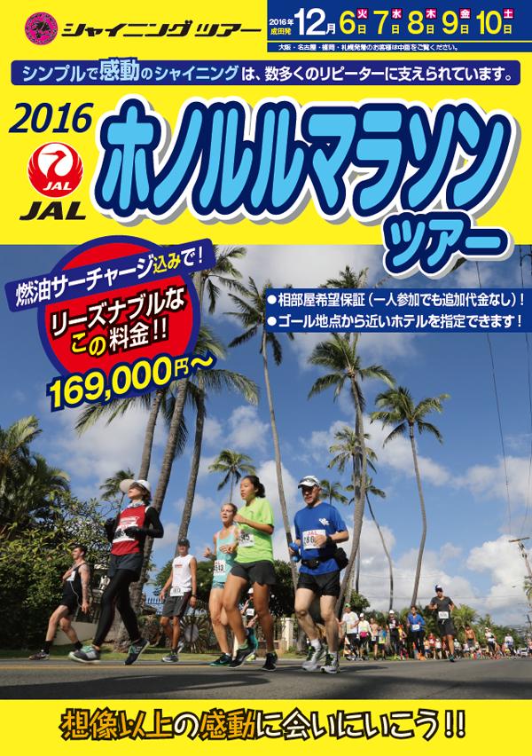 ホノルルマラソンツアー2016