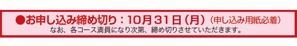 申込締切:10月31日(月)