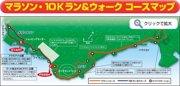 マラソン・10Kラン&ウォーク コースマップ