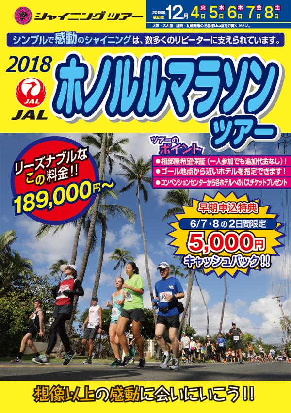JALホノルルマラソンツアー2018