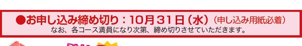 お申し込み締め切り:10月31(水)(申込用紙必着)
