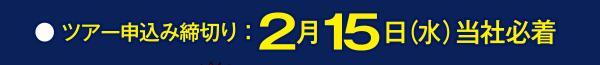 ツアー申込み締切り:2月15日(水)当社必着