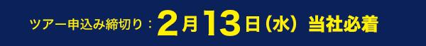 ツアー申込締切:2月13日(水)当社必着