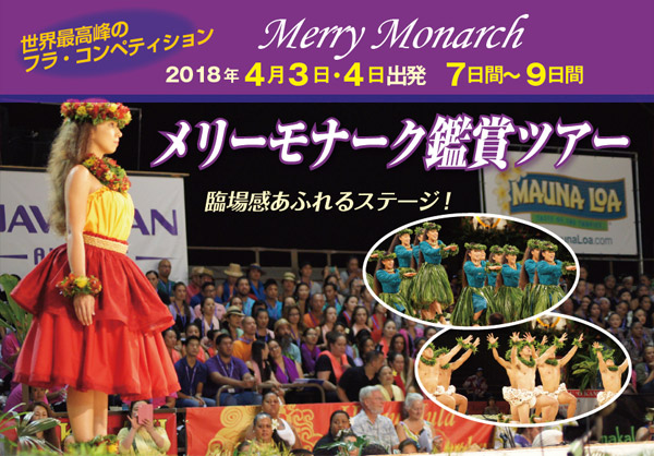メリーモナーク鑑賞ツアー 2018年4月3日・4日~ 4月10・11日