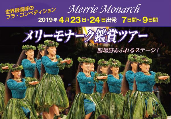 メリーモナーク鑑賞ツアー 2019年4月23日・24日出発 7 日間~9日間