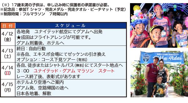 エントリー代行:手数料1000円にて承ります。