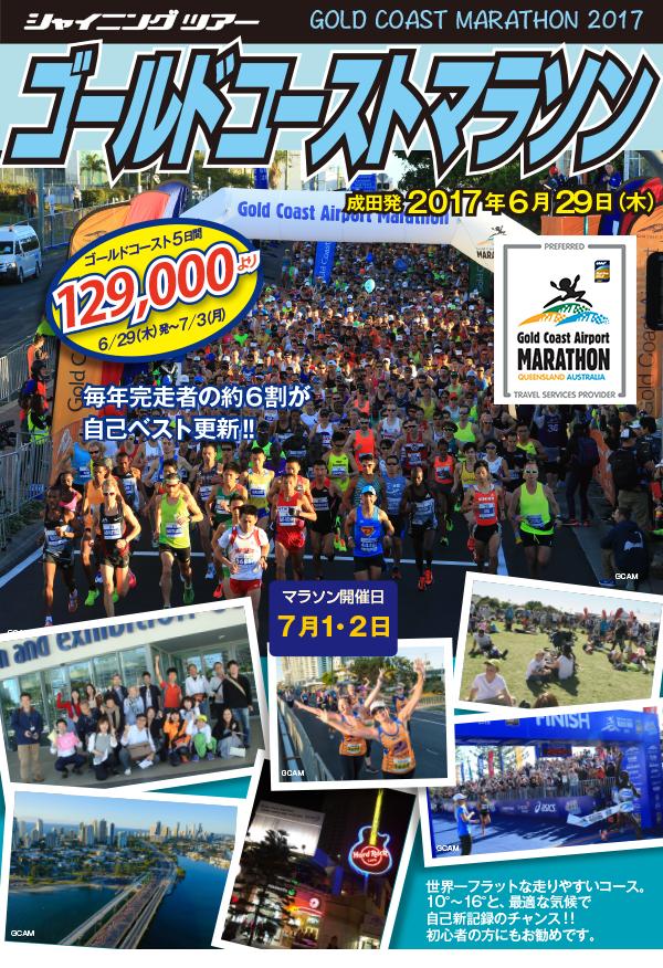 ゴールドコーストマラソン2017