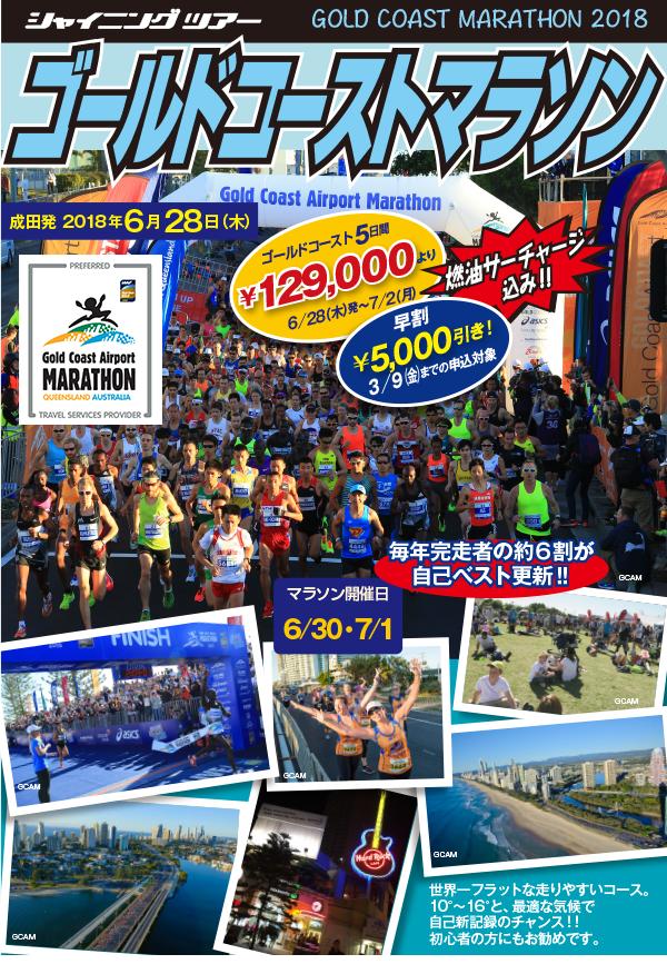 ゴールドコーストマラソン2018
