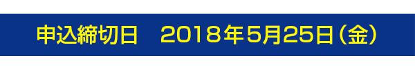 申込締切日:2018年5月25日(金)