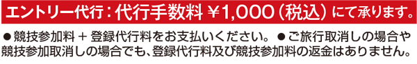 エントリー代行:代行手数料1,000円(税込)にて承ります。