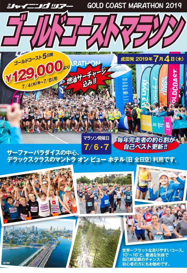 ゴールドコーストマラソン2019