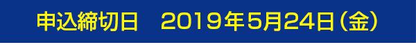 申込締切日:2019年5月24日(金)