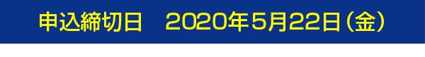 申込締切日:2020年5月22日(金)