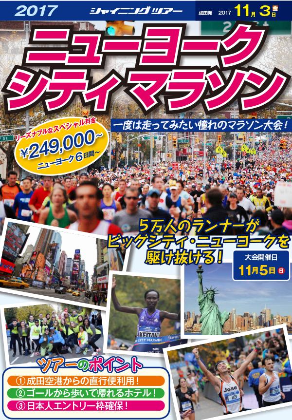 ニューヨークシティマラソン2017
