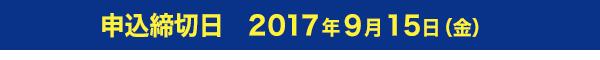 申込締切日:2017年9月15日(金)