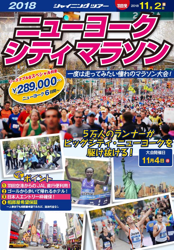 ニューヨークシティマラソン2018