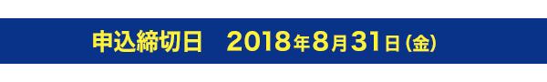 申込締切日2018年8月31日(金)