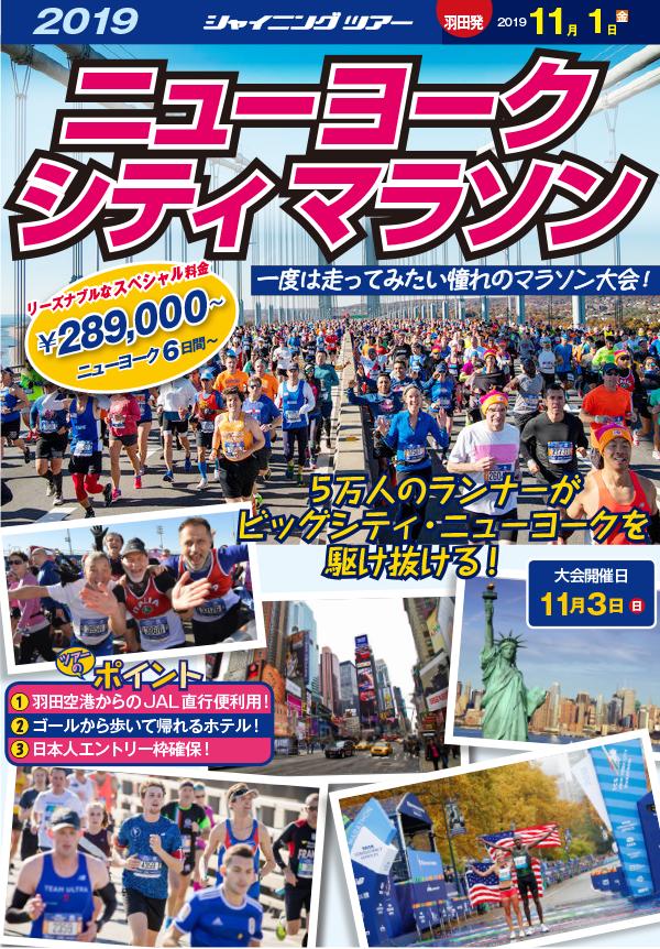ニューヨークシティマラソン2019