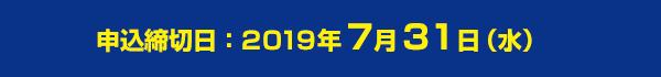 申込締切日:2019年7月31日(水)