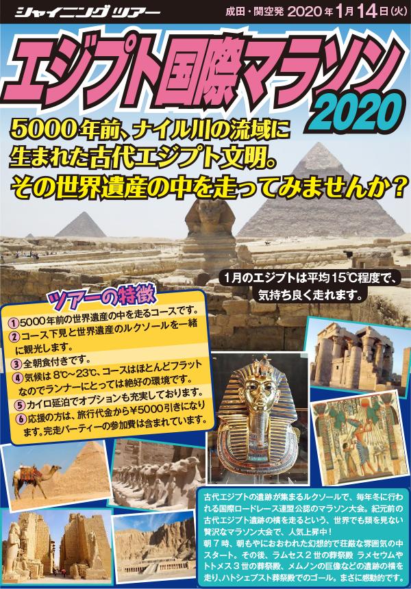 エジプト国際マラソン2020